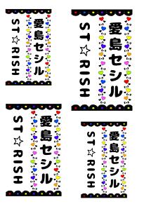 愛島セシル キンブレシートの画像(愛島セシルに関連した画像)