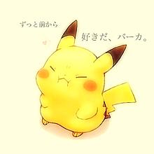 可愛い(*♥д♥*)ピカチュウの画像(ピカチュウ 可愛いに関連