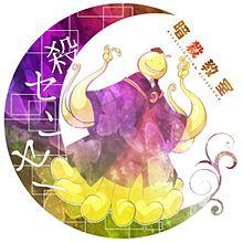 殺センセー♠リクエストの画像(アニメ/漫画に関連した画像)