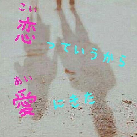 恋愛ポエムの画像 プリ画像