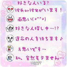 ♡♥質問♡♥ プリ画像