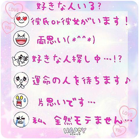 ♡♥質問♡♥の画像 プリ画像