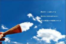 努力¦ソフトクリーム¦雲の画像(プリ画像)