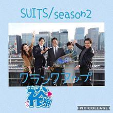 Hey! Say! JUMP中島裕翔SUITSクランクアップの画像(SUITSに関連した画像)