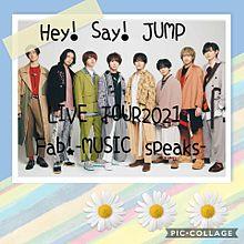 Hey! Say! JUMP LIVE TOUR2021春コンの画像(TOURに関連した画像)