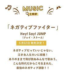 Hey! Say! JUMP 新曲ネガティブファイターの画像(曲に関連した画像)