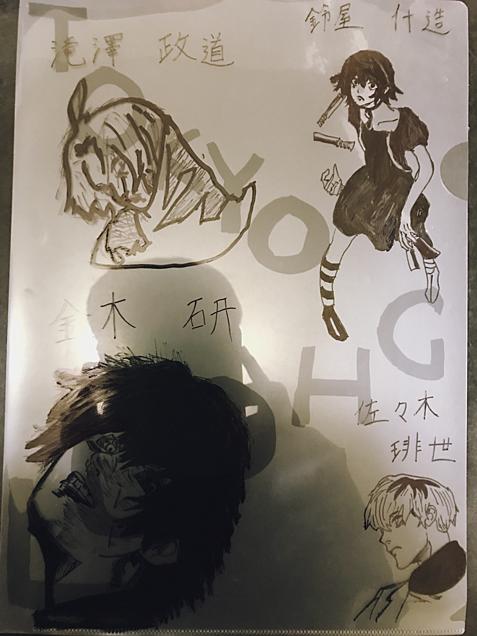 東京喰人の画像(プリ画像)