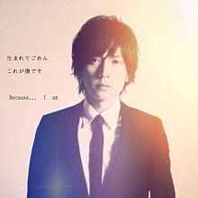 Because… I amの画像(flumpool 山村隆太 原画に関連した画像)