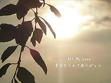 All My Loveの画像(allに関連した画像)