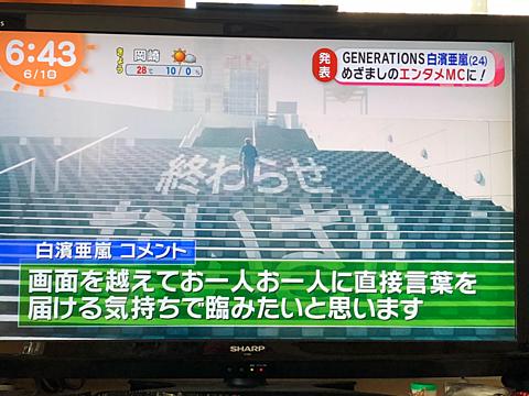 亜嵐くんめざましエンタメMC💖の画像(プリ画像)