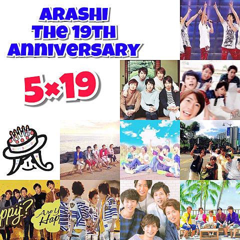 ARASHI the 19th ANNIVERSARY♡の画像(プリ画像)