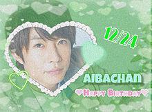 MASAKI AIBA HAPPYBIRTHDAYの画像(あいばまさきに関連した画像)