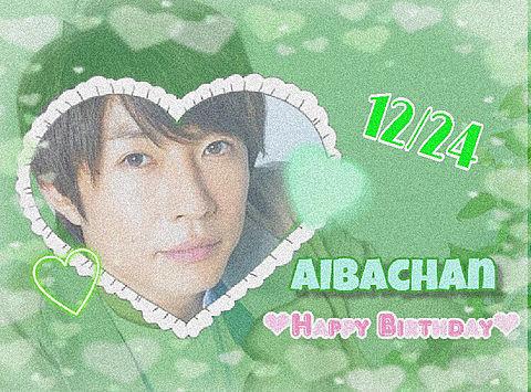 MASAKI AIBA HAPPYBIRTHDAYの画像(プリ画像)