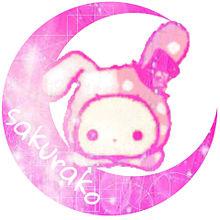 櫻子さんへの画像(プリ画像)