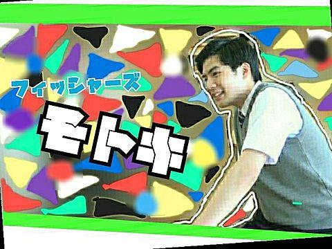 【フィッシャーズ 】モトキの画像(プリ画像)