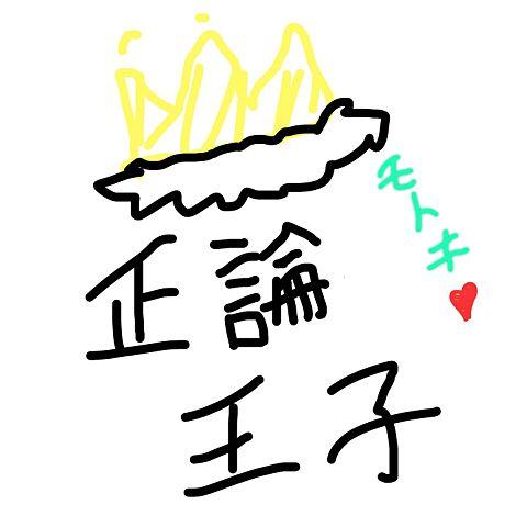 《 フィッシャーズ》正論王子の画像(プリ画像)