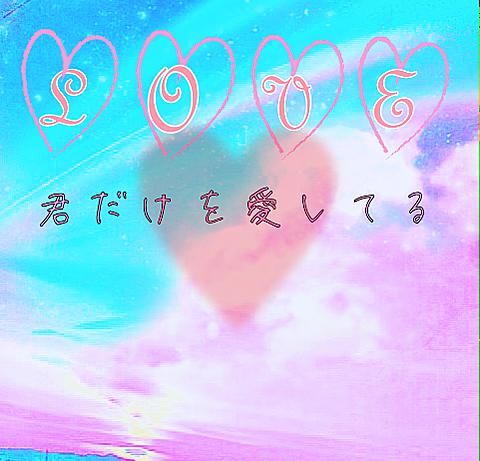 恋愛ポエム❤の画像(プリ画像)