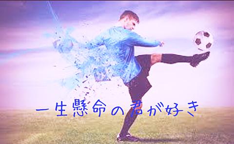サッカーが好きです!の画像(プリ画像)