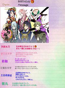 バースデーメッセージ🎂次郎、宗三、岩融、江雪、三日月、鶯の画像(岩融に関連した画像)