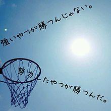 名言の画像(バスケ 名言 ポエムに関連した画像)