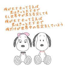ヒルクライム×スヌーピーの画像(プリ画像)