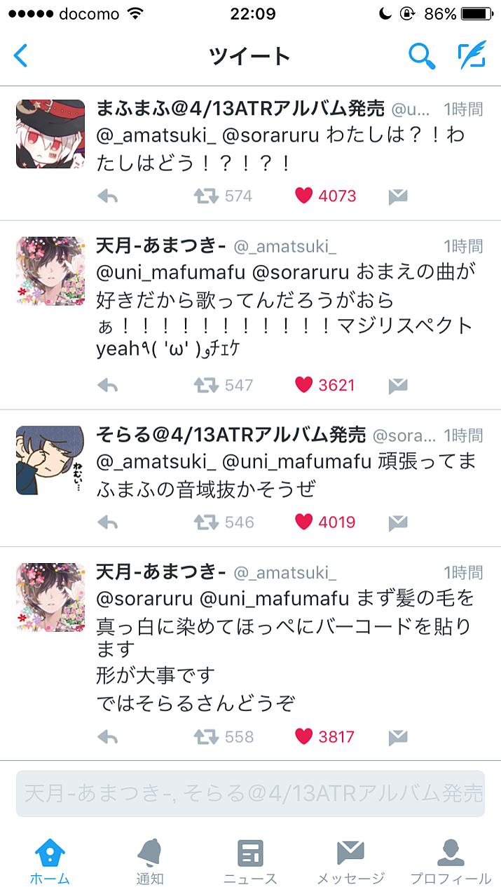 ふ ま twitter ふま