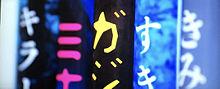 平野紫耀&今田美桜LOVEの画像(胸キュンに関連した画像)