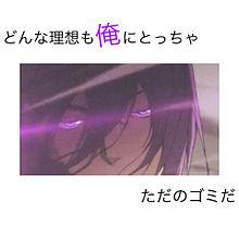 紫原✩名言の画像(プリ画像)