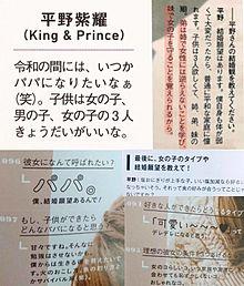 ♡平野紫耀♡ いいね➡保存⭕️ 結婚願望...の画像(結婚願望に関連した画像)