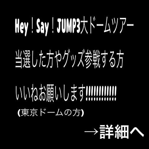 Hey!Say!JUMP3大ドームツアーの画像(プリ画像)