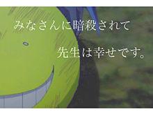 殺せんせーの画像(プリ画像)