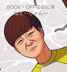 BOOK・OFFなのに本ねぇーじゃんの画像(bookに関連した画像)