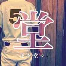野球 背番号 5の画像15点|完全...