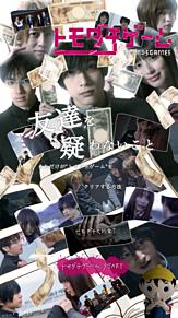 ▷▶︎友達かお金か…。の画像(久保田悠来に関連した画像)
