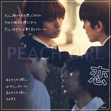 ▷▶︎恋  #かいり&とーじの画像(ピーチガールに関連した画像)