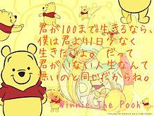 Poohの画像(プリ画像)