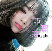 Ayahaさんへ プリ画像