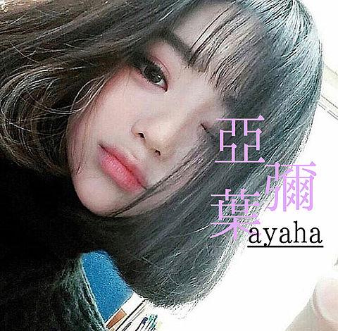 Ayahaさんへの画像(プリ画像)