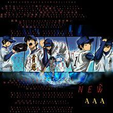 ダイヤのA×AAAの歌詞の画像(プリ画像)