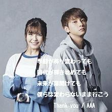 Thank you / AAAの画像(Thankyouに関連した画像)