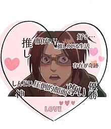 ハンジさんLoveの画像(LOVEに関連した画像)