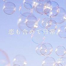 恋愛 シャボン玉の画像(シャボン玉に関連した画像)