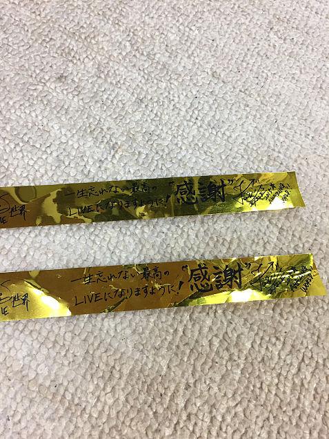 AMAZING WORLDのときの金テープ!!!の画像(プリ画像)
