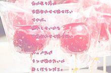 りんご飴(ポエム画)の画像(りんごあめに関連した画像)