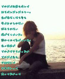 浜崎あゆみ(ポエム画)の画像(恋人未満に関連した画像)