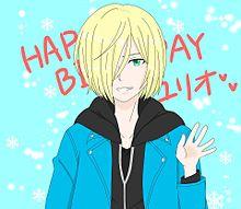 Happybirthdayユリオ!の画像(ユーリ!!!oniceに関連した画像)