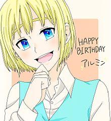 誕生日おめでとうアルミン!の画像(アルミン・アルレルトに関連した画像)