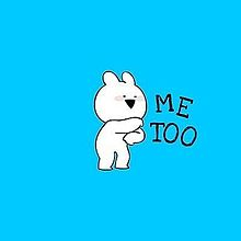 me tooの画像(Meに関連した画像)