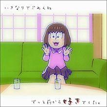 おそ松さん/告白予行練習の画像(プリ画像)