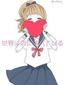 恋愛ぽえむの画像(ポニテに関連した画像)
